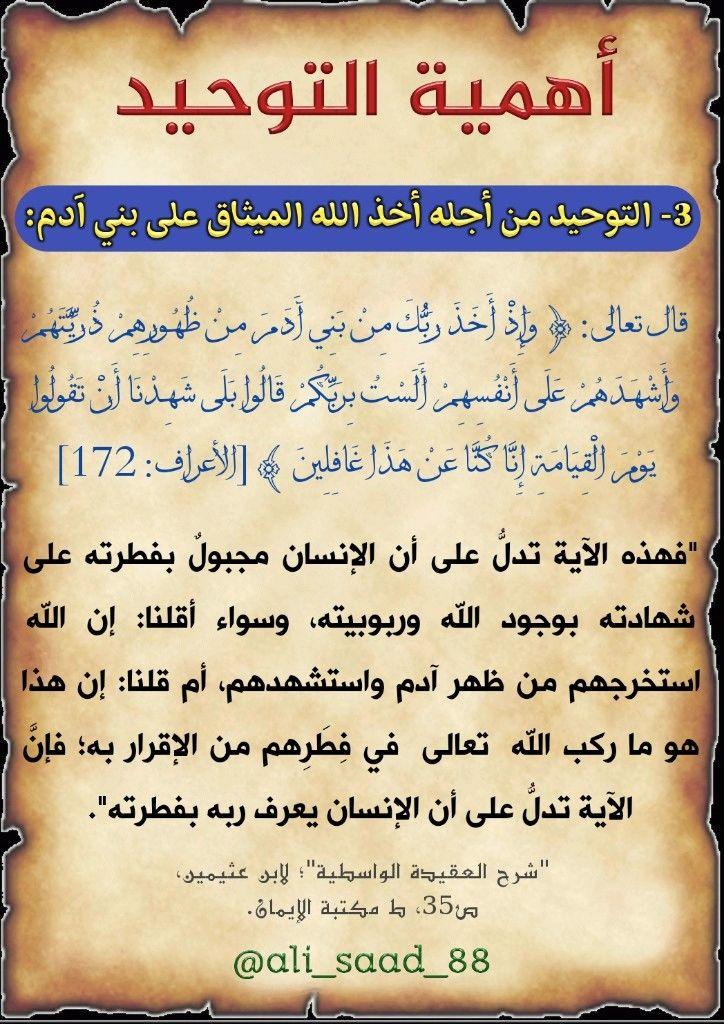 أهمية التوحيد ٣ Arabic Quotes Quotes Islam