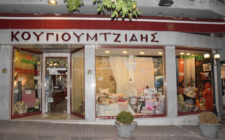 Χαλιά με έκπτωση έως -70%, λευκά είδη σε μισή τιμή και κουρτίνες από 5€ στο Kougioumtzidis Home (φωτογραφίες)