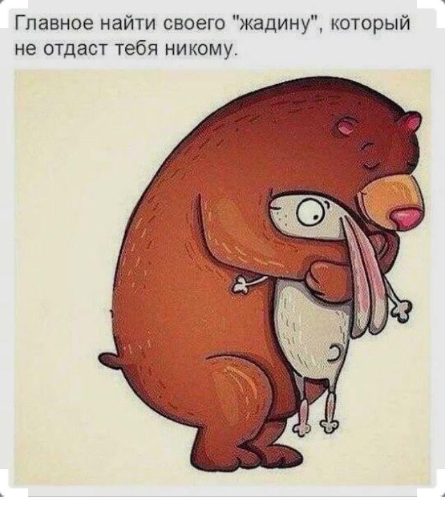 Смешные картинки как обниму