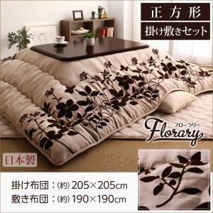 スウェード調フラワーモチーフこたつ掛け敷き布団セット【floraly】フローラリー正方形