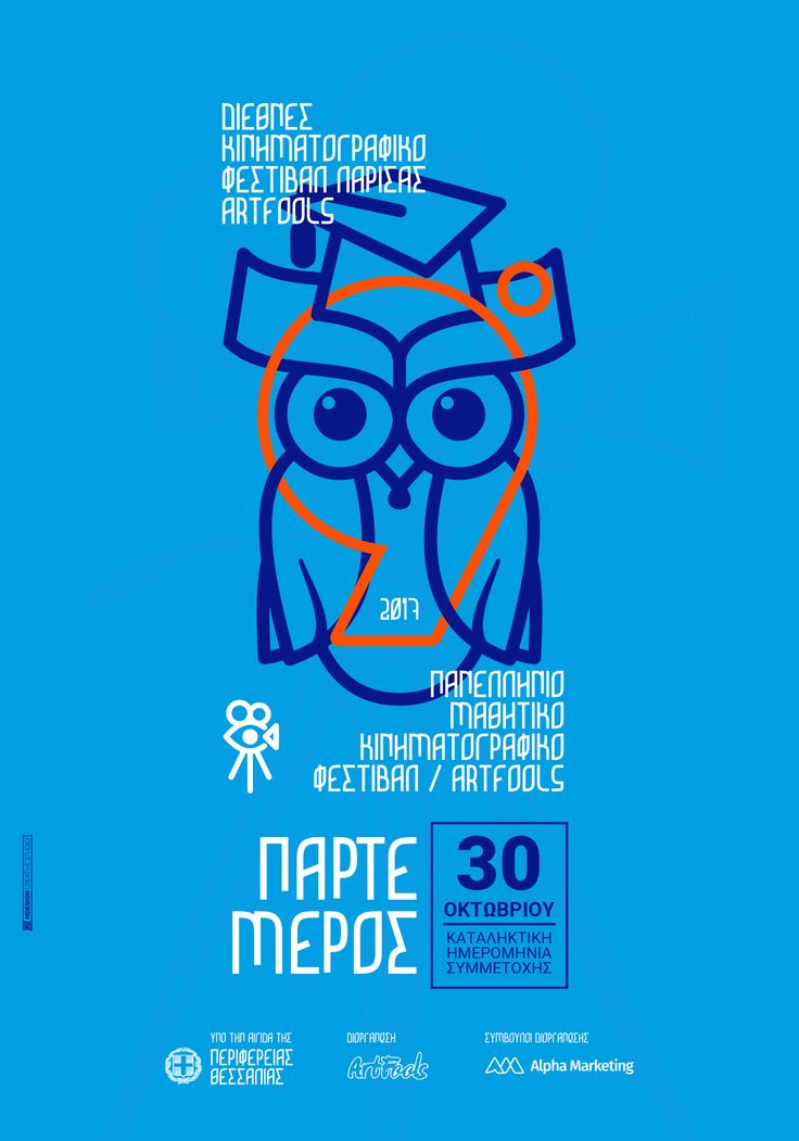 9th Student International Film Festival of Larissa Artfools, GREECE Poster Design