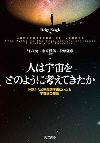人は宇宙をどのように考えてきたか: 神話から加速膨張宇宙にいたる宇宙論の物語   Helge S. Kragh http://www.amazon.co.jp/dp/4320047281/ref=cm_sw_r_pi_dp_FBLxwb13YABTP