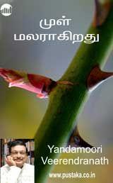 Mul Malaraakirathu - Tamil eBook