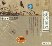 Chinese Music: The Yellow River Cantata + Butterly Lover inpterpreted in 8 Ways (2 CDs) - (WWVP)
