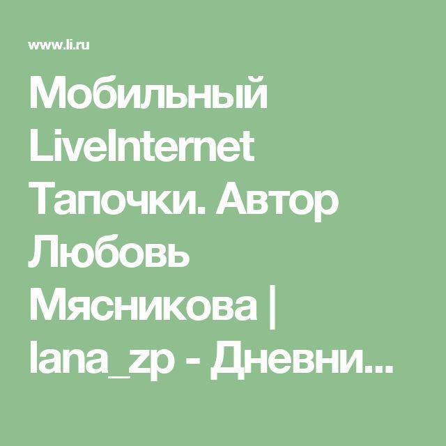 Мобильный LiveInternet Тапочки. Автор Любовь Мясникова | lana_zp - Дневник lana_zp |