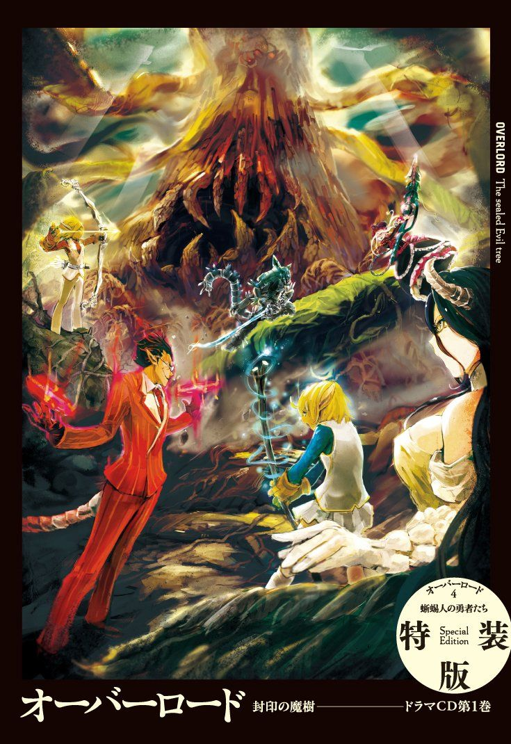 The Sealed Evil Tree  CD Drama lançado com o Volume 4  | Overlord
