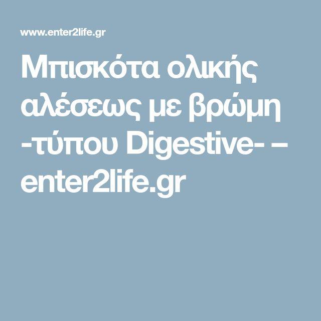 Μπισκότα ολικής αλέσεως με βρώμη -τύπου Digestive- – enter2life.gr