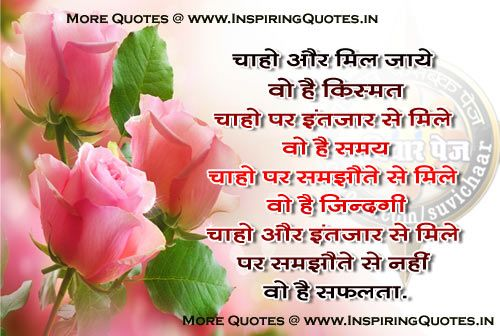 today hindi quotes daily motivational quotes in hindi