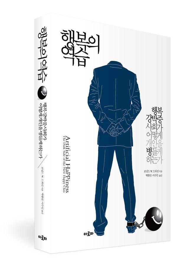 2014. 3. 아로파. 행복의 역습. design illust by shin, byoungkeun.