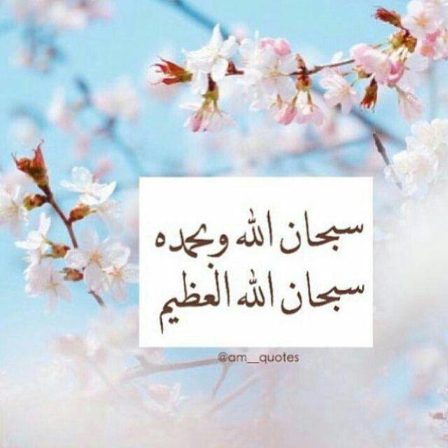 سبحان من يجبر خواطرنا حين يصدأ كل شيء ويحن علينا إذا قسى كل شيء سبحان من نحن بدونه لسنا بشيء وبه كل شيء س بح Quran Wallpaper Islamic Pictures Doa Islam