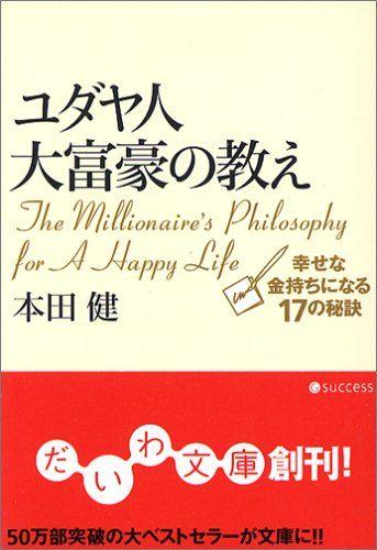 ユダヤ人大富豪の教え 幸せな金持ちになる17の秘訣 (だいわ文庫)   本田 健 http://www.amazon.co.jp/dp/4479300082/ref=cm_sw_r_pi_dp_k8Cpxb1SDXDFM