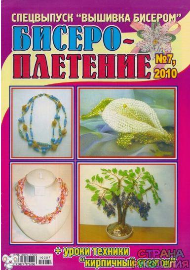 Бисероплетение 2010'07 - Бисероплетение - Журналы по рукоделию - Страна рукоделия