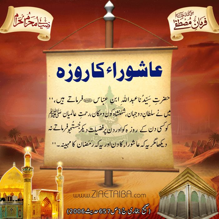 Islamic Image of Muharram-6