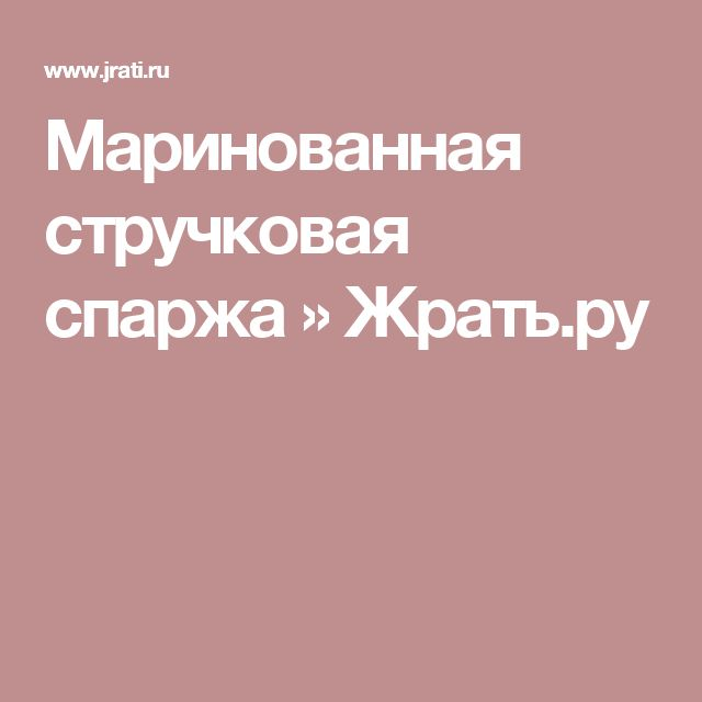 Маринованная стручковая спаржа » Жрать.ру