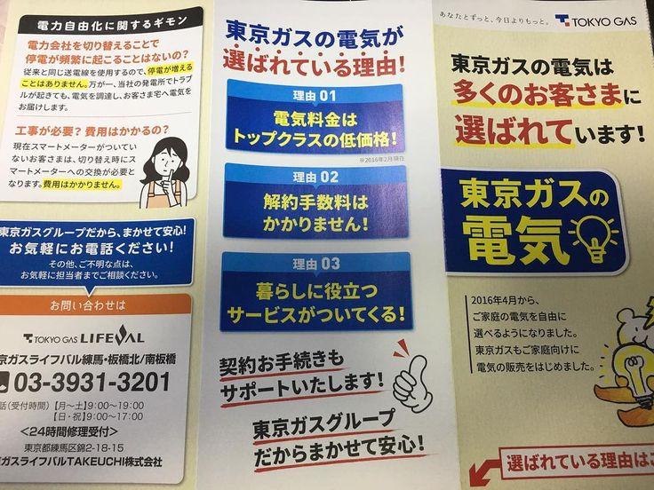 電力自由化に伴ってインフラの料金を見直そうかと思いました . ひとまず東京ガスでガスと電気を統一した場合でシミュレーションを申請 . 年間でどれだけ節約できるか楽しみ . #電気自由化 #電気代 #東京ガス