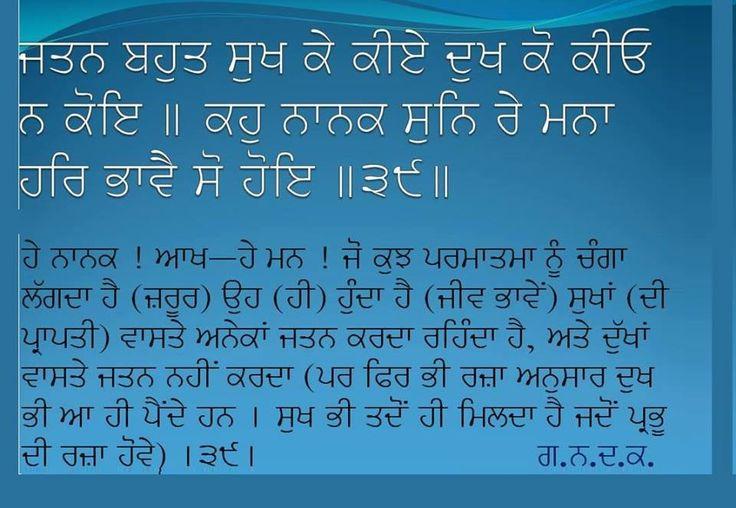 Blessing from Sri guru GRANTH sahib ji