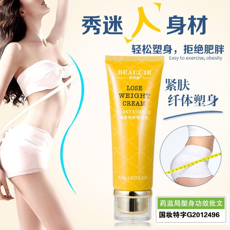 Powerful Weight Loss Slimming Cream Slim Body Anti Cellulite Slimming Products To Lose Weight And Burn Fat Creams