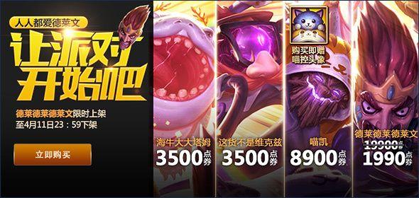 官网首页-英雄联盟官方网站-腾讯游戏