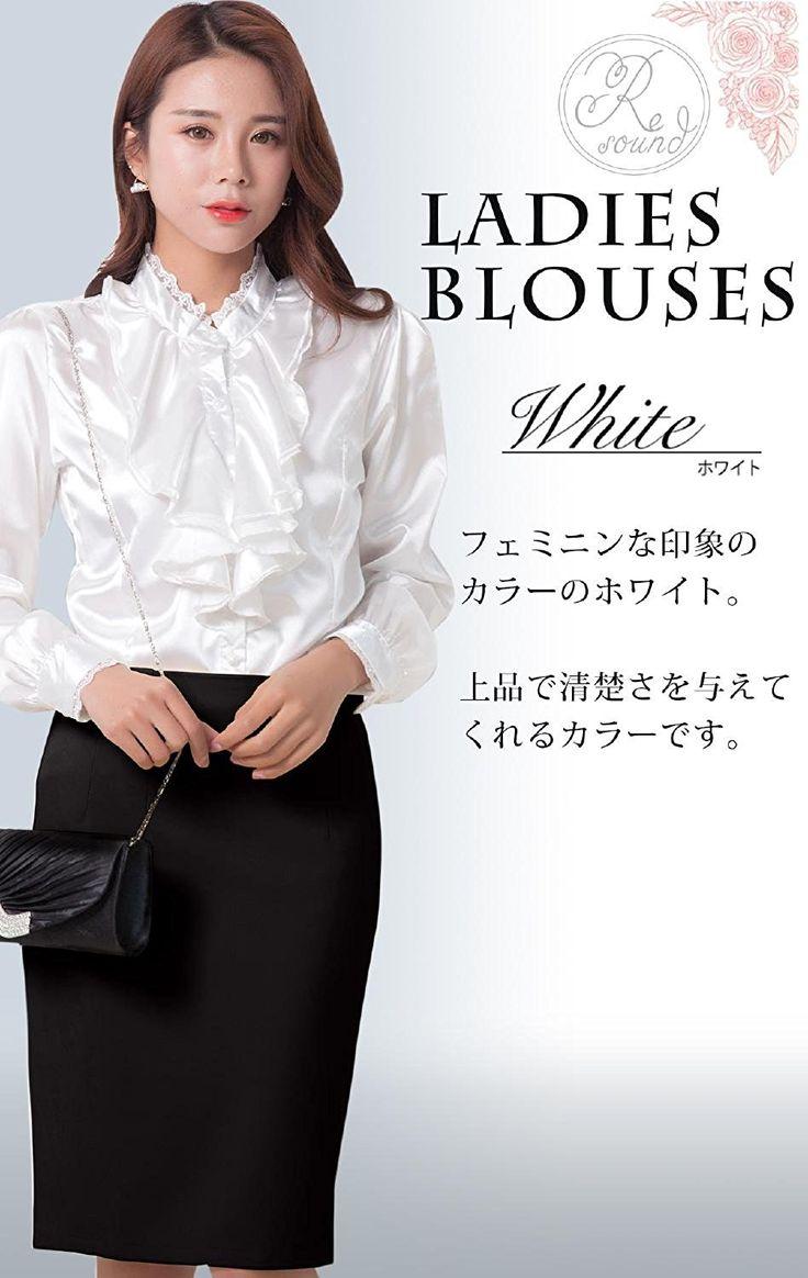 Amazon   (リザウンド) ReSOUND レディース リボン サテン ブラウス 立ち襟 シャツ 420   ワンピース・チュニック 通販