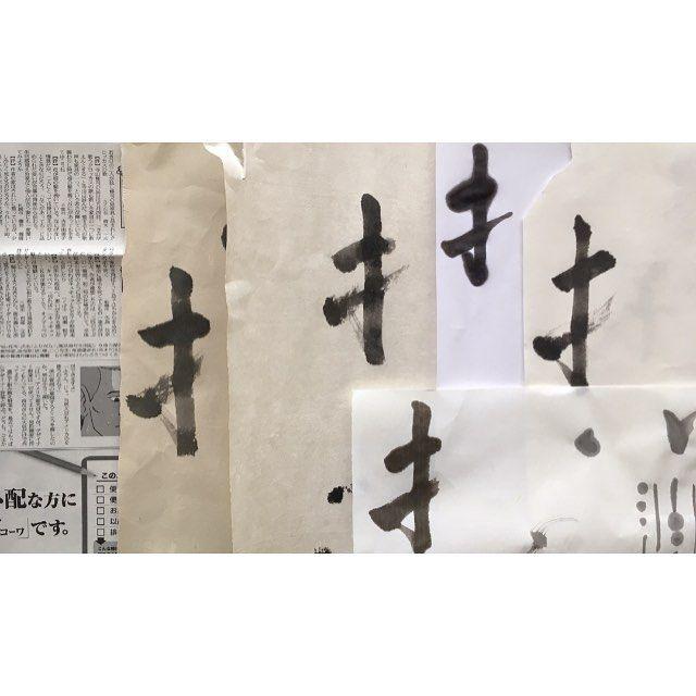 台湾で色んな書道用紙を買って来たので、自分の紙も合わせて書き比べ。 同じ墨でも紙によって表情が違うから楽しいし、様々なことを学べる。 これは、どんな植物の繊維なんだろうと植物が根から葉まで水分を吸い上げることを想像するとさらに面白いです。 中国の青檀という紙は、流石にいいなと思ったが、楮も負けずにいい紙だと自画自賛。筆の運びは青檀の方が上だけど、引っ掛かりが元々慣れているので、楮の方が好き。 紙を裂いたりとかの実験もしながら、どれだけ長持ちするか?どれだけ耐えられるか?なども探っていますが、改めて楮の凄さを感じています。 手へんは、書きたいけど、なかなか捉えられない「拙」という字のための練習も兼ねて。 #書 #書道 #和紙 #和紙職人 #楮紙 #ハタノワタル#青檀 #羅紋hatanowataru