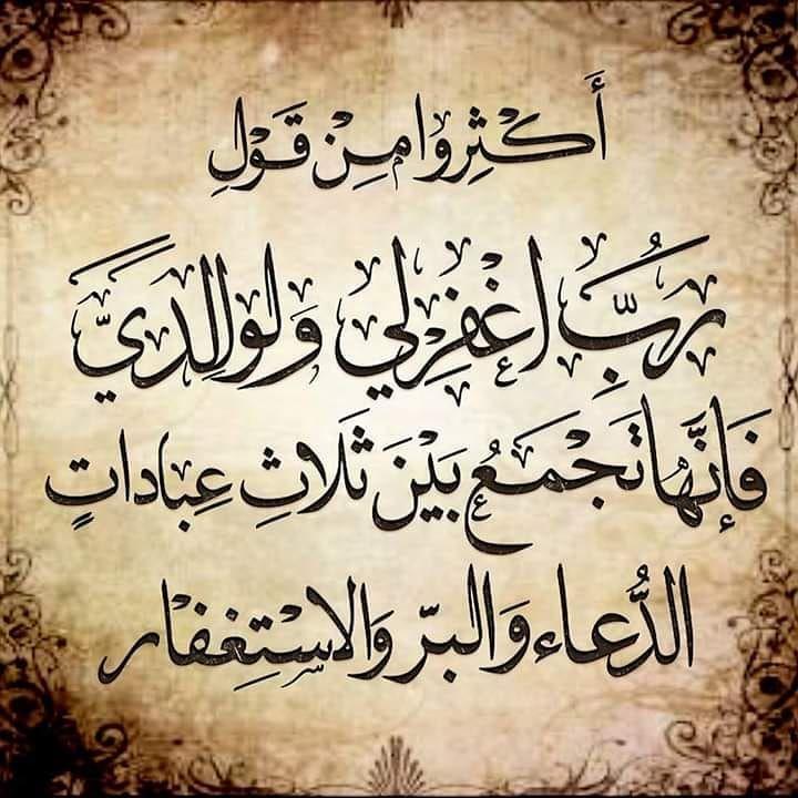 Instagram Post By كنوز التراث الإسلامي Jun 26 2019 At 11 23am Utc Arabic Love Quotes Arabic Jokes Instagram Posts