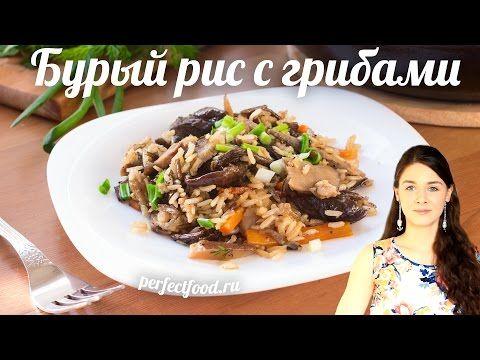 Бурый рис с диким рисом и грибами — рецепт с фото и видео   Добрые вегетарианские рецепты с фото и видео