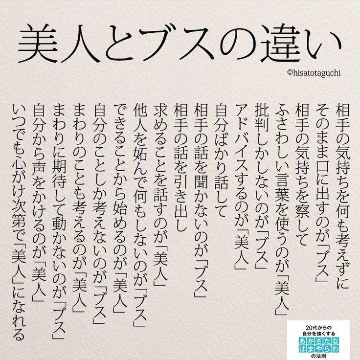 いいね!19.5千件、コメント123件 ― @yumekanau2のInstagramアカウント: 「いつでも美人になれる . . . #美人とブスの違い#美人#ブス #自己啓発#名言#恋愛#10代#20代 #アラサー#30代#女性」