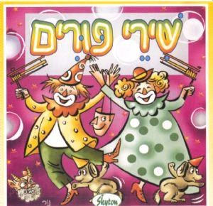 Purim Songs in Hebrew for Children