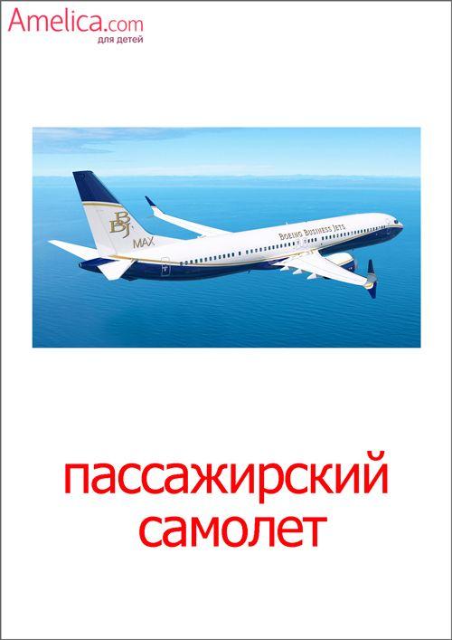 Воздушный транспорт картинки для детей, карточки по методике Домана скачать бесплатно