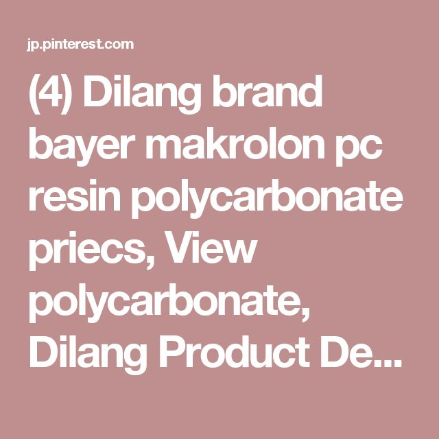 (4) Dilang brand bayer makrolon pc resin polycarbonate priecs, View polycarbonate, Dilang Product Details from Wuxi Dilang PC Sheets Manufacturing Co.,… | Pinterest
