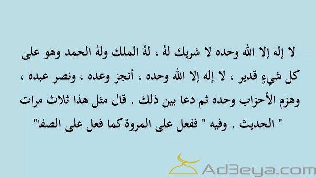 دعاء السعي بين الصفا والمروة مكتوب ادعية السعي ادعية العمرة ادعية العمرة كاملة ادعية تقال عند السعى Math Arabic Calligraphy Math Equations