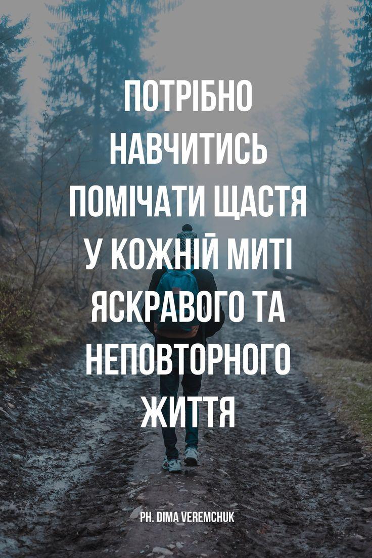 Цитати, життя, подорожі  Vacation, Trip, Life,