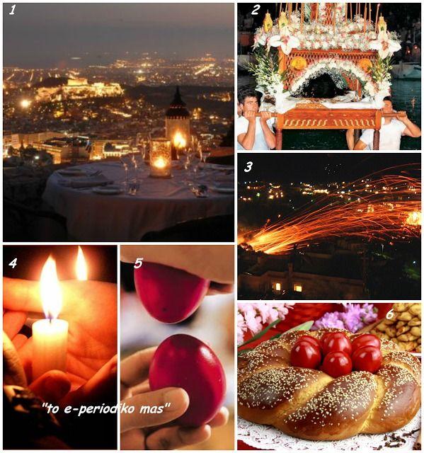 Το e - περιοδικό μας: Πάσχα στην Ελλάδα