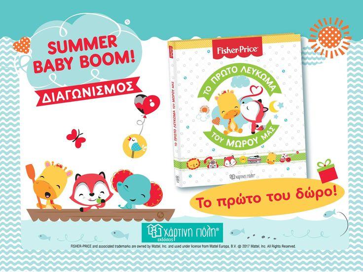 Διαγωνισμός Eκδόσεις ΧΑΡΤΙΝΗ ΠΟΛΗ με δώρο το παιδικό βιβλίο «Το Πρώτο Λεύκωμα του Μωρού μας» τηςFisher-Price! http://getlink.saveandwin.gr/952