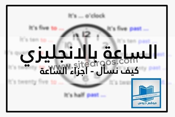 السؤال عن الساعة بالانجليزي اجزاء الساعة بالانجليزي مع صور Math Math Equations Clock