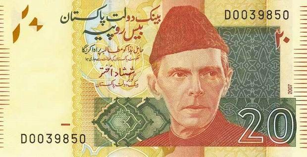 Pakistani Rupee | Pakistani rupee Banknote