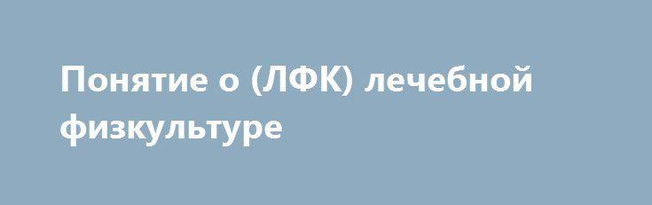Понятие о (ЛФК) лечебной физкультуре http://podushechka.net/ponyatie-o-lfk-lechebnoj-fizkulture/  ЛФК вызывает лечебное воздействие лишь при систематических занятиях. Для этого существуют схемы осуществления упражнений, противопоказания и показания к их использованию, анализ эффекта от их осуществления, необходимые требования к помещениям для проведения занятий. Лечебная физкультура отлично помогает при таких заболеваниях, как диастаз прямых мышц живота, заболевания опорно-двигательного…