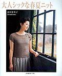 Let's Knit Series NV4355 sp-kr