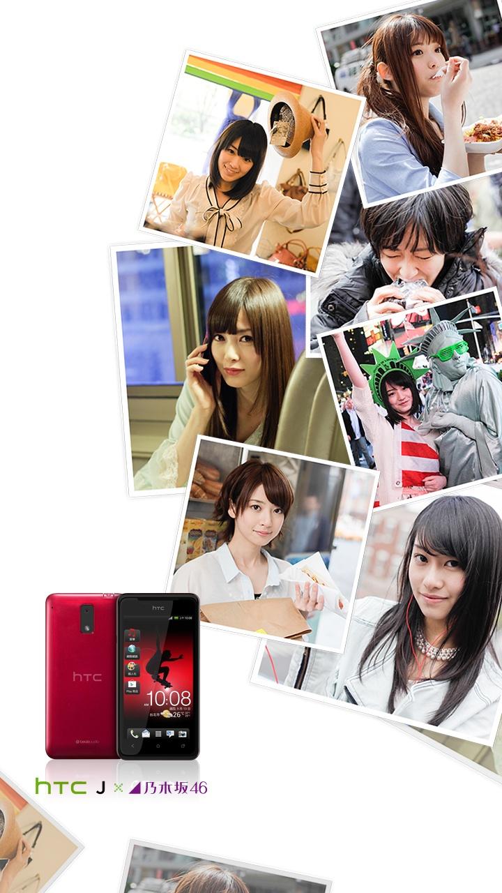 乃木坂46與 HTC J