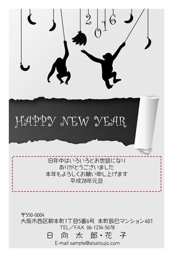 モノクロ-N16M452 年賀状【2016年申年版】の印刷なら挨拶状.com年賀状