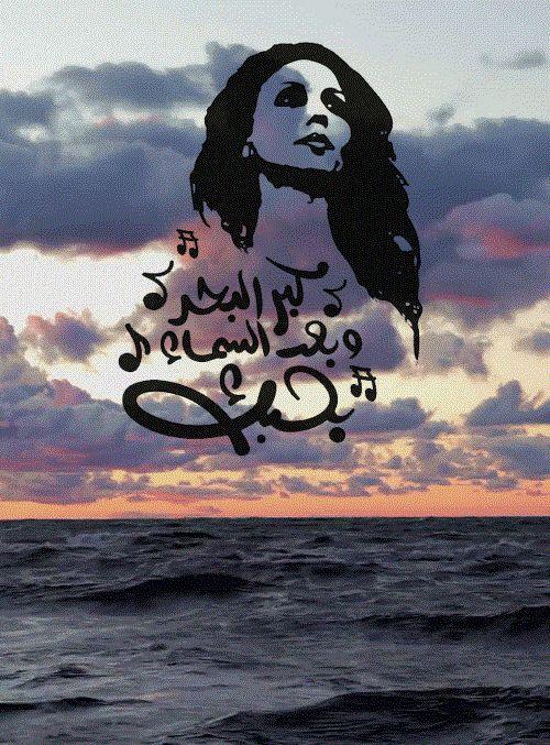 My love for you is as large as the sea and as far as the sun.. Fairouz فيروز كبر البحر و بعد السماء بحبك