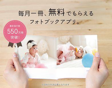 ノハナ(nohana)毎月1冊無料フォトブック、写真アルバム- スクリーンショットのサムネイル