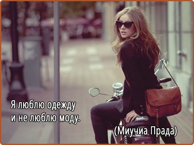 Я люблю одежду и не люблю моду