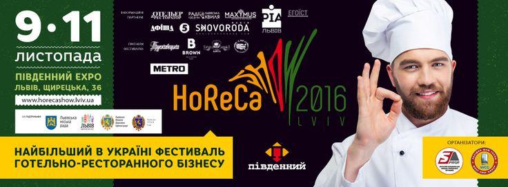 макет для фестивалю HoReCa