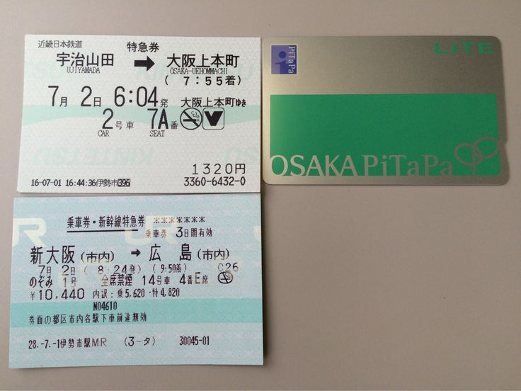 目指せ近鉄→(大阪経由)→新幹線乗り換え30分以内!