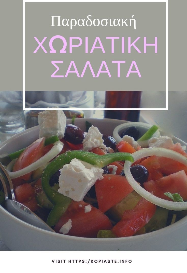 Η Χωριάτικη Σαλάτα είναι από τις πιο γνωστές σαλάτες παγκοσμίως, γνωστή ως Greek Salad, δηλαδή Εληνική Σαλάτα.  Η δική μας παραδοσιακή σαλάτα γίνεται με ντομάτες, αγγούρι, κρεμμύδι, πιπεριά, ελιές, φέτα, αλάτι, ρίγανη, ξύδι και εξτρά παρθένο ελαιόλαδο.