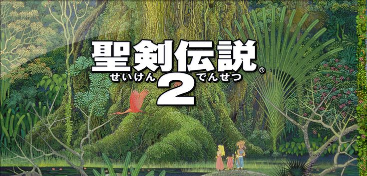 聖剣伝説2 | SQUARE ENIX http://dlgames.square-enix.com/som/jp/
