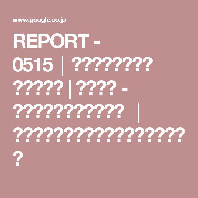 REPORT - 0515│ラサ工業株式会社 田老鉱業所 | スゴログ - 行ってみたら凄かった。 │ 廃墟や廃村、秘境や遺構の調査レポート