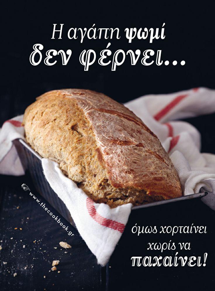 """""""Φάγαμε γλυκό ψωμί... """"Φυσικά από τα χεράκια του φτερωτού θεού που το έφερε στο τραπέζι μας!  www.thecookbook.gr"""