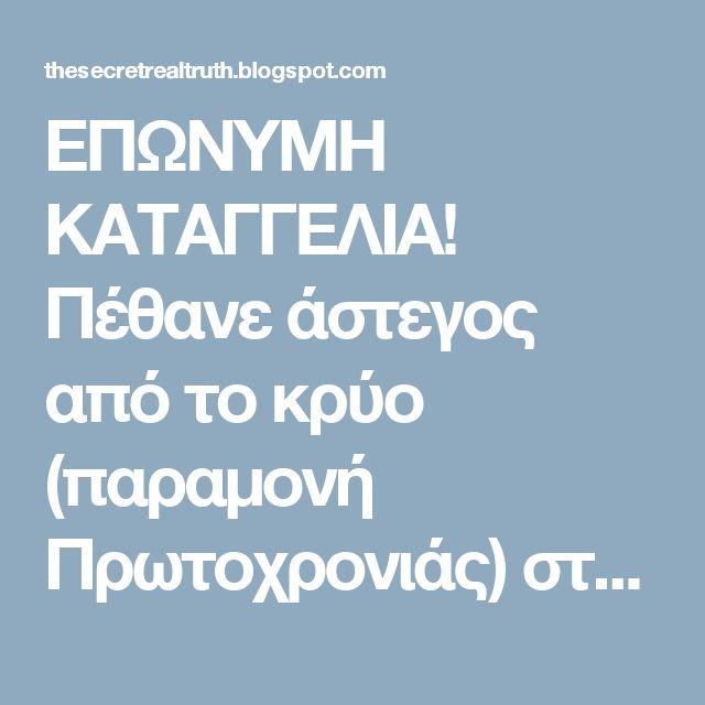ΕΠΩΝΥΜΗ ΚΑΤΑΓΓΕΛΙΑ! Πέθανε άστεγος από το κρύο (παραμονή Πρωτοχρονιάς) στο κέντρο της Αθήνας!